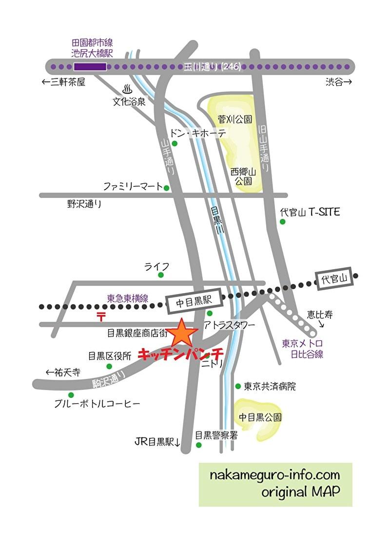 中目黒 キッチンパンチ 行きかた 地図 originalmap
