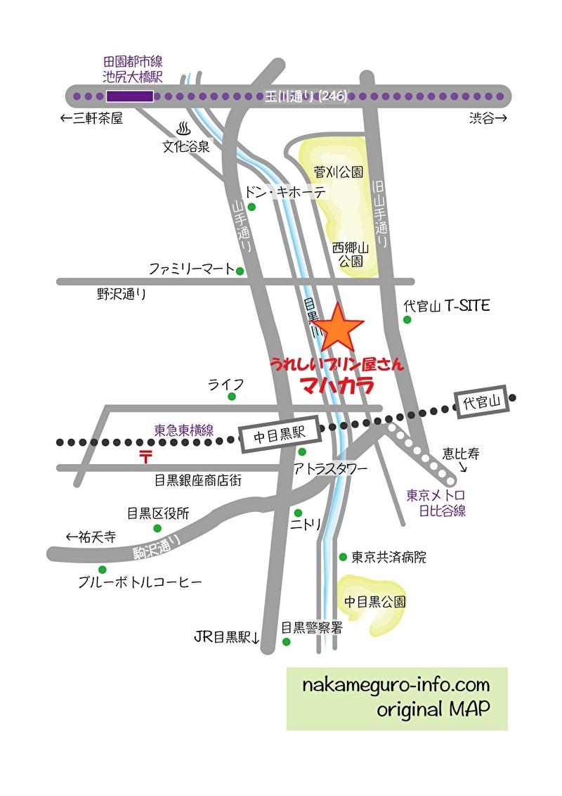 中目黒 プリン マハカラ 行き方 地図 originalmap