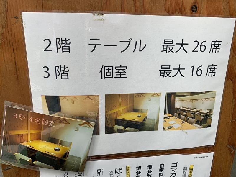 中目黒 ハカタホタル 3階建て