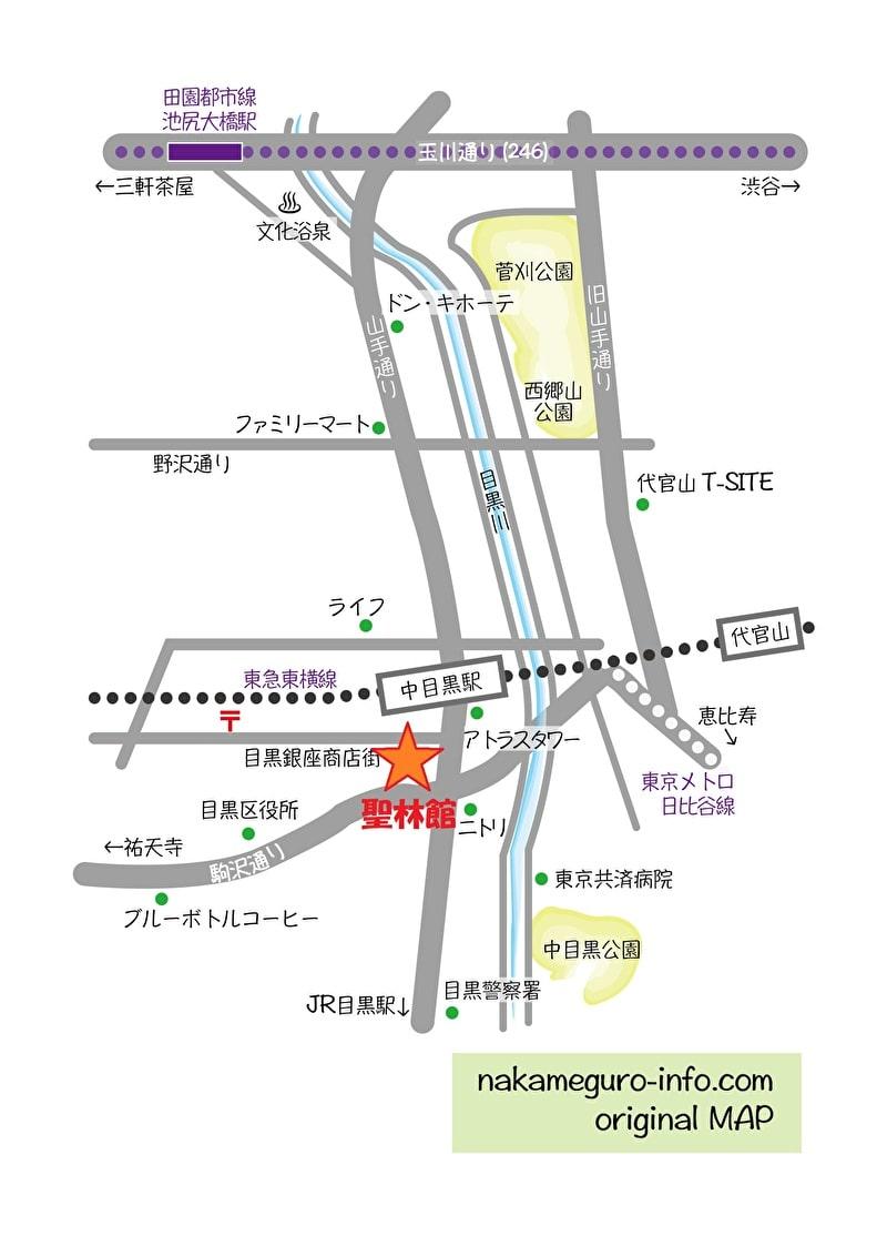 中目黒 聖林館 行きかた 地図 originalmap