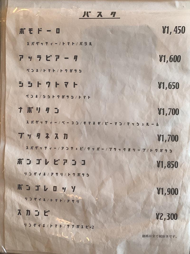 中目黒 聖林館 メニュー パスタ