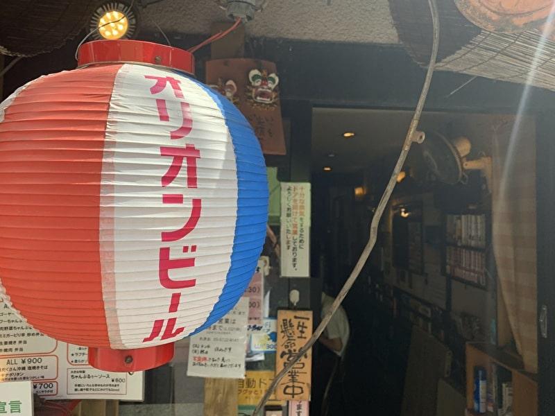 中目黒 れきお 沖縄料理 ランチ オリオンビールの提灯