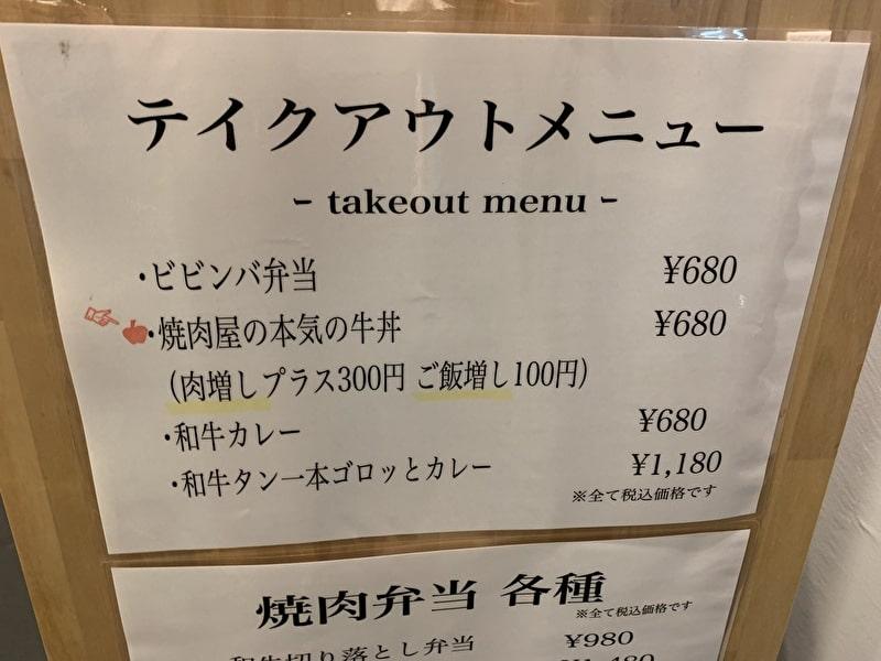 中目黒 焼肉りんご テイクアウトメニュー