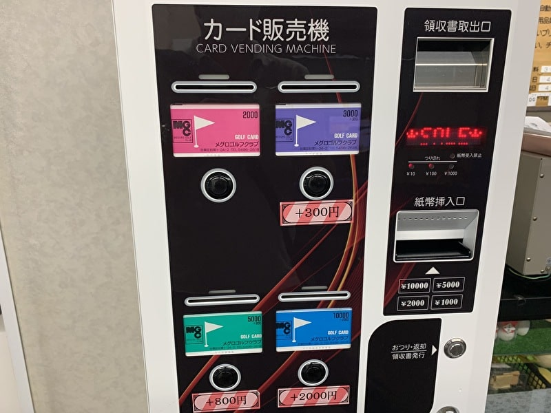 メグロゴルフクラブ カード販売機
