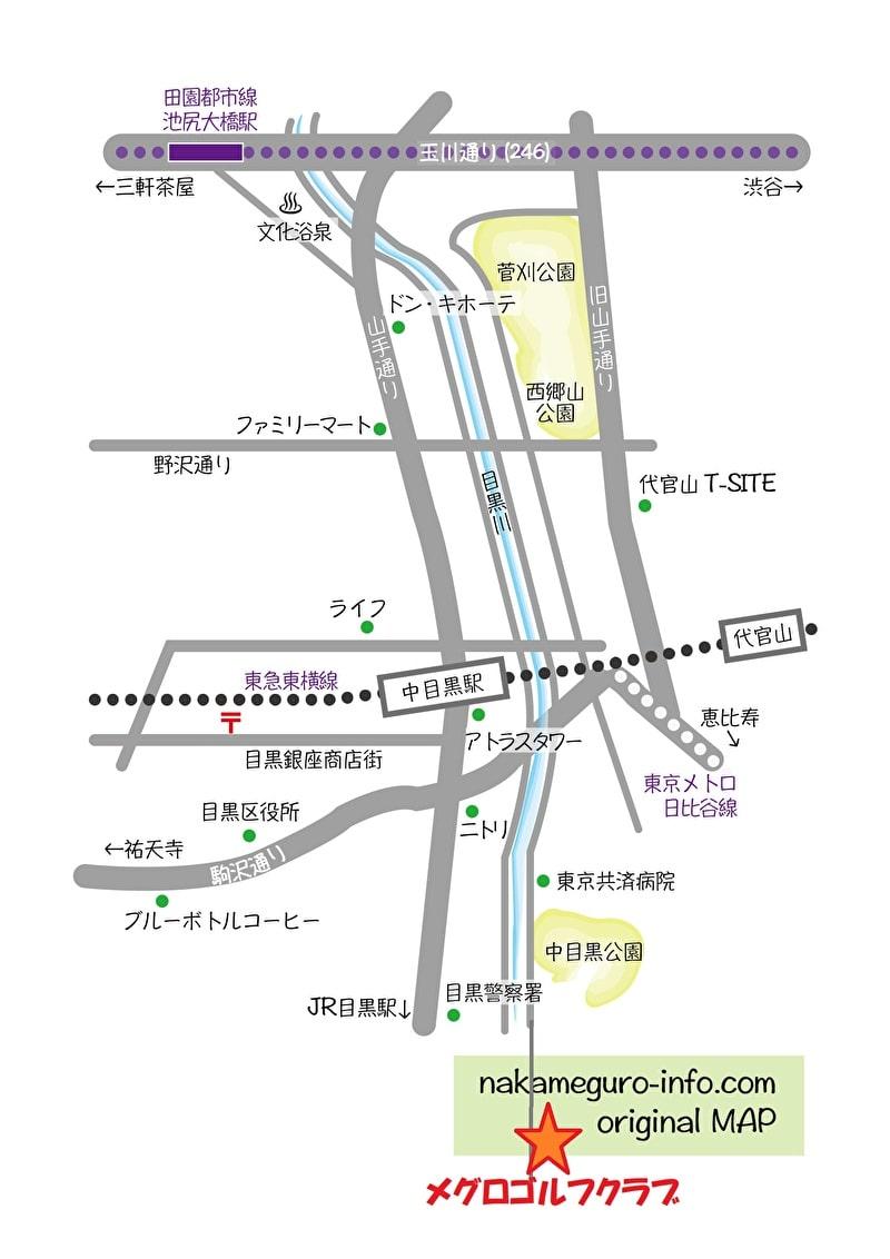 メグロゴルフクラブ 行きかた 地図 originalmap