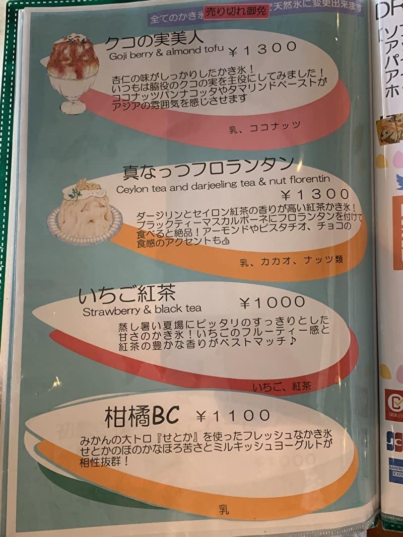 三宿 和kitchenかんな かき氷 メニュー 中目黒情報サイト