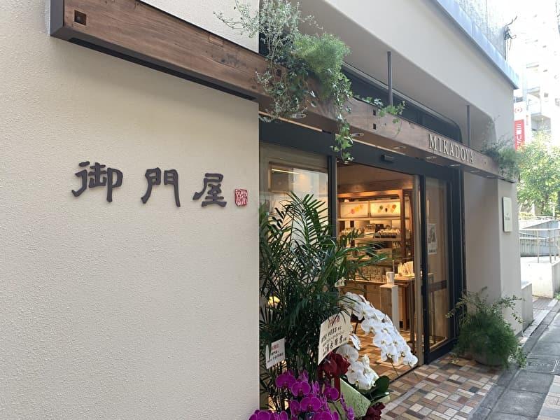 御門屋 中目黒店 オープン