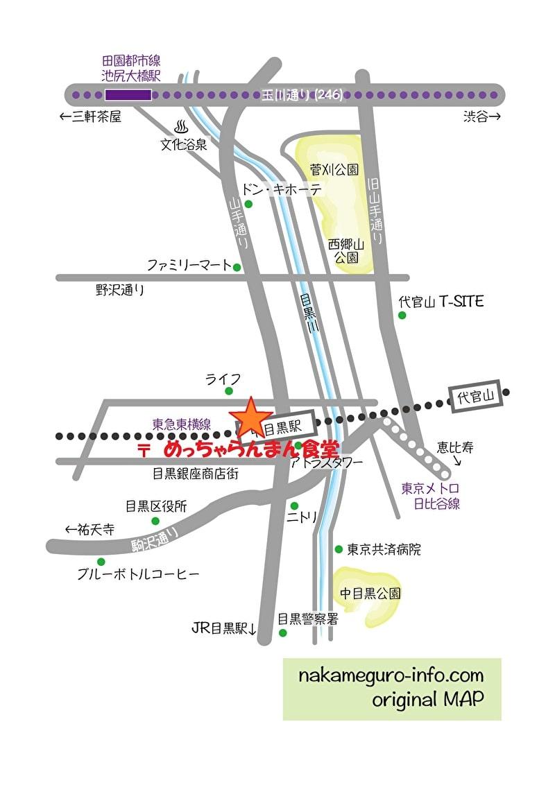 めっちゃらんまん食堂 中目黒 ランチ定食 行きかた 地図 originalmap