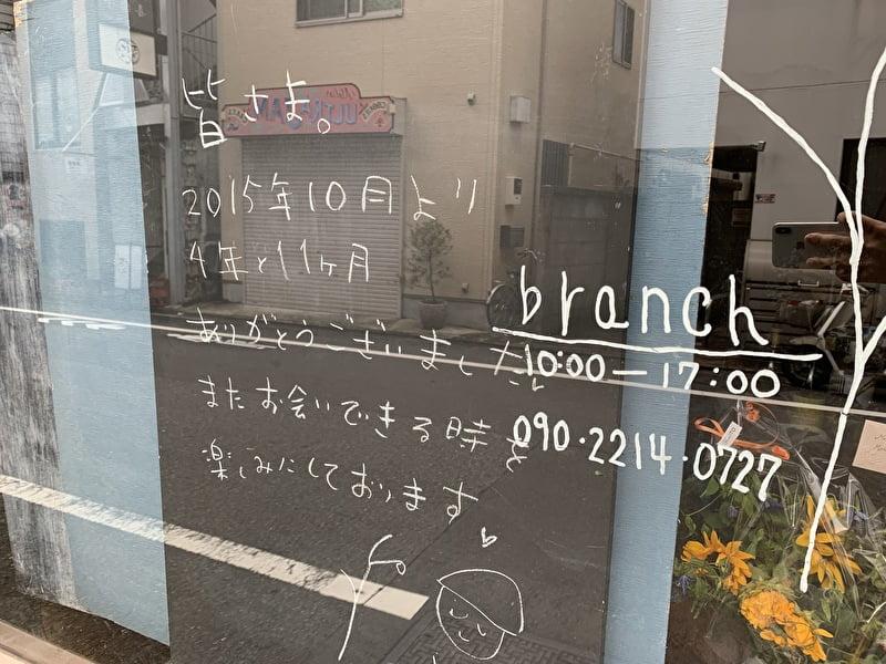 祐天寺のbranch(ブランチ)が閉店