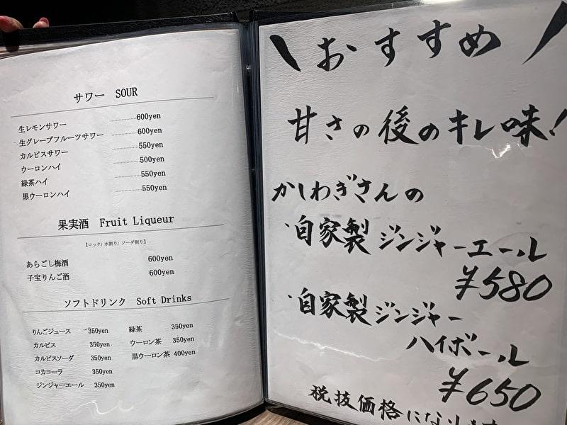 中目黒 焼肉りんご メニュー