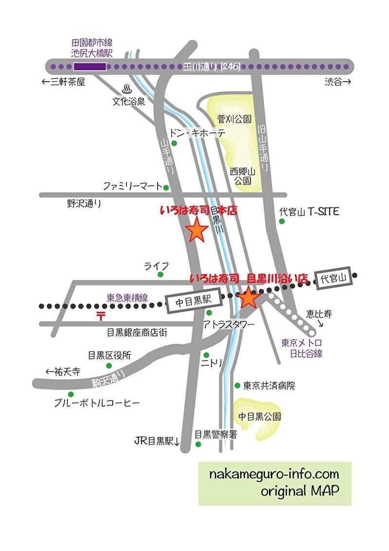 いろは寿司 中目黒 行きかた 地図