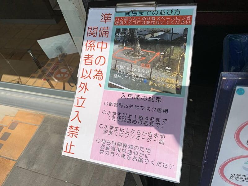 三宿 和kitchenかんな かき氷 中目黒情報サイト 並び方