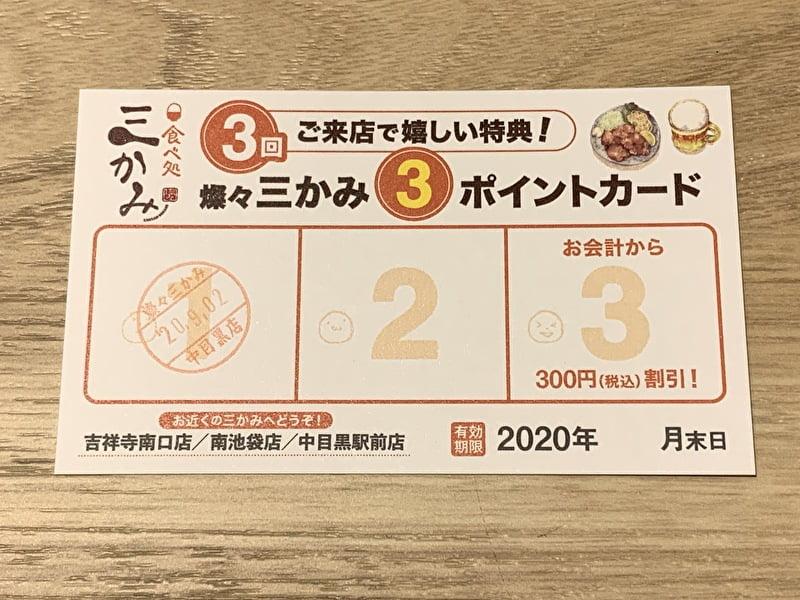 中目黒 食べ処 三かみ ポイントカード