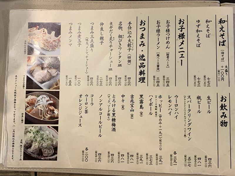 三ツ矢堂製麺 中目黒 メニュー