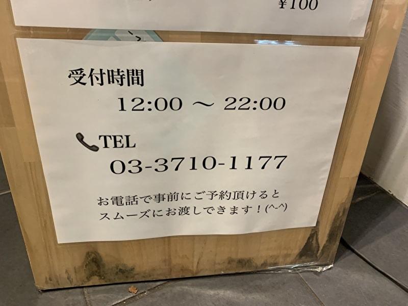 中目黒 焼肉りんご お弁当 受付時間電話番号
