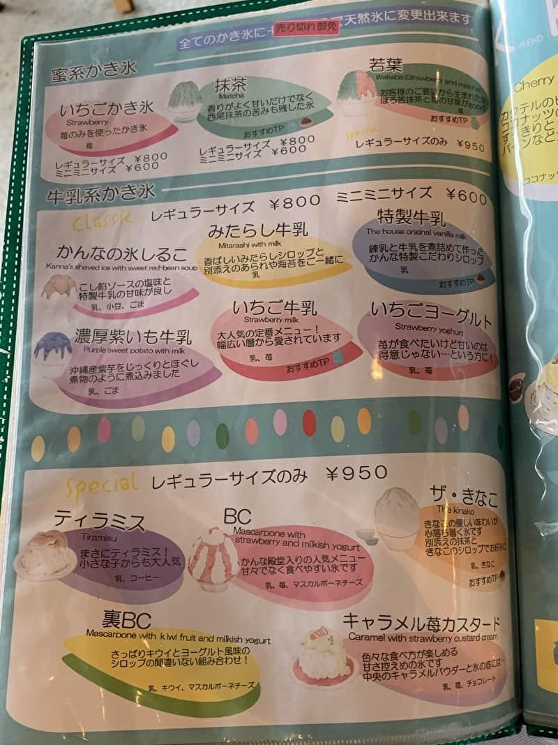 三宿 和kitchenかんな かき氷 中目黒情報サイト