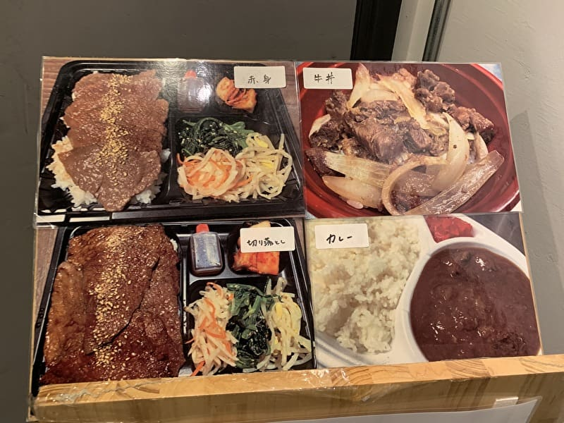 中目黒 焼肉りんご お弁当 テイクアウト