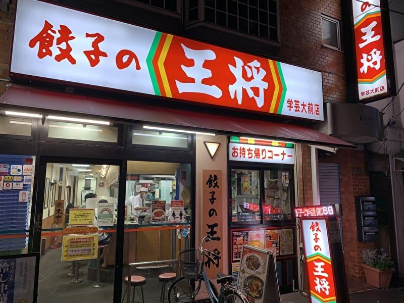 中目黒から1番近い【餃子の王将】は学芸大学だ!炒飯セットが鉄板!