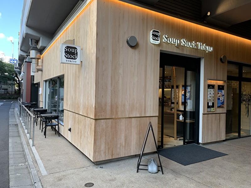 中目黒Soup Stock Tokyo(スープストックトーキョー)外観