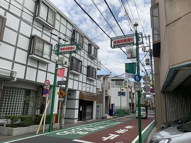 麺屋東京かとむら 中目黒 祐天寺 油面商店街
