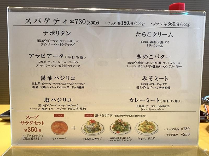 中目黒 関谷スパゲティ メニュー