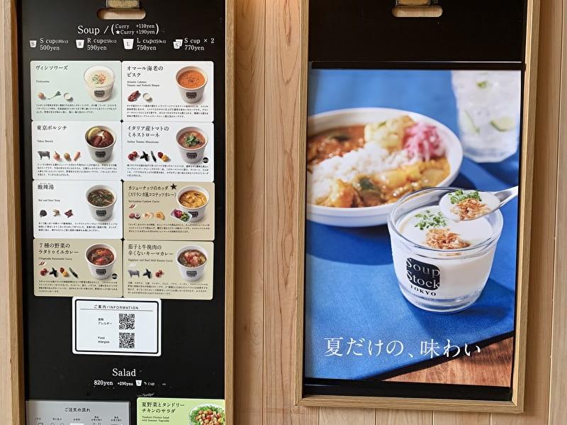 中目黒Soup Stock Tokyo(スープストックトーキョー)メニュー