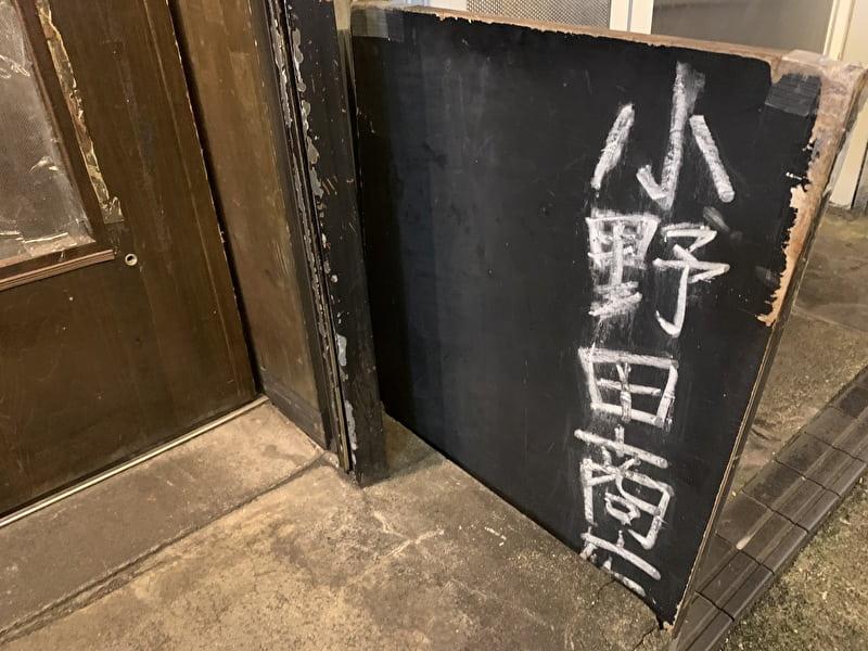 小野田商店 中目黒 看板