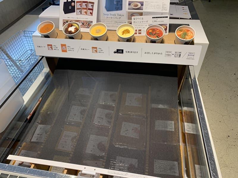 中目黒Soup Stock Tokyo(スープストックトーキョー)冷凍食品