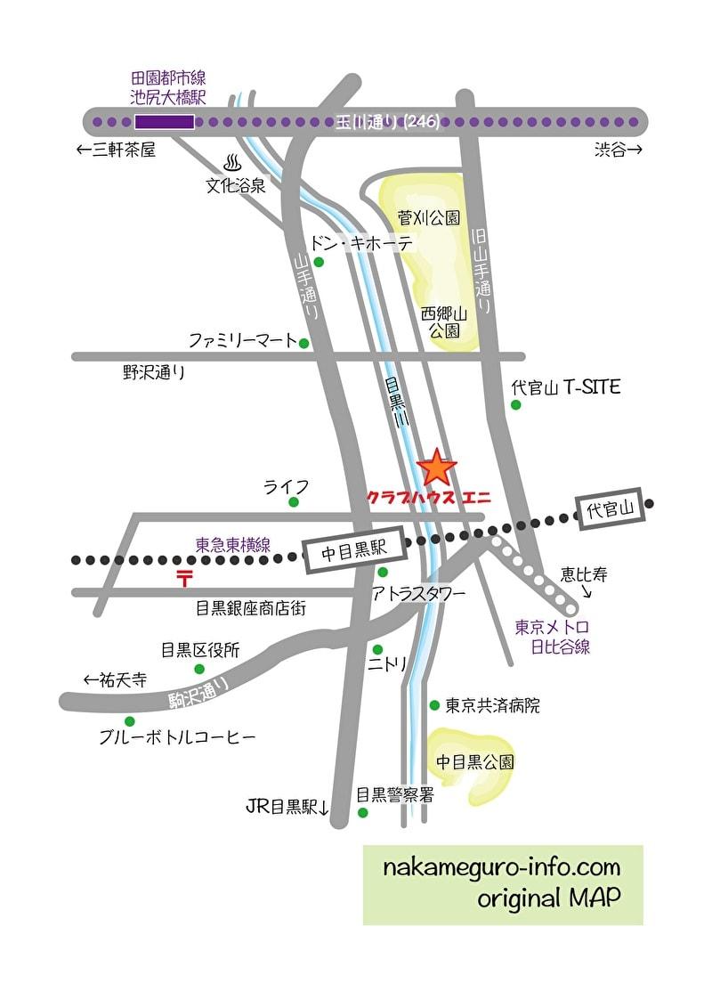クラブハウス エニ 中目黒 行き方 地図