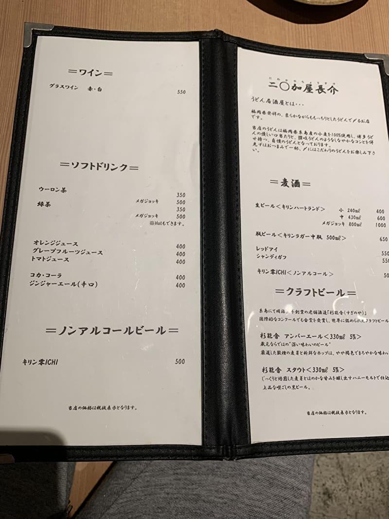 二○加屋長介 中目黒 メニュー