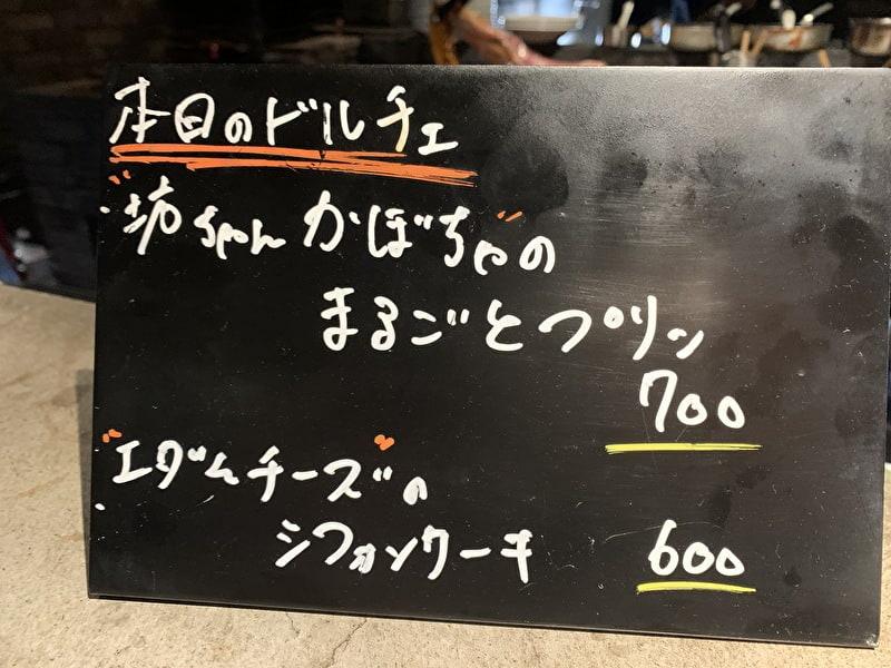 ロデオ 渋谷 メニュー