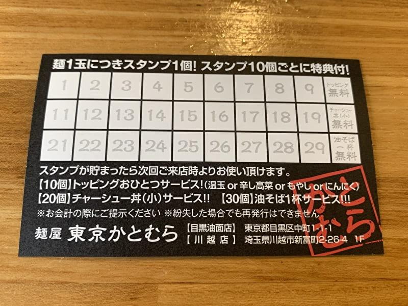 麺屋東京かとむら 中目黒 祐天寺 ポイントカード