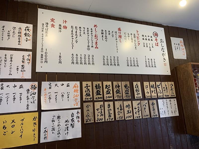 麺屋東京かとむら 中目黒 祐天寺 メニュー
