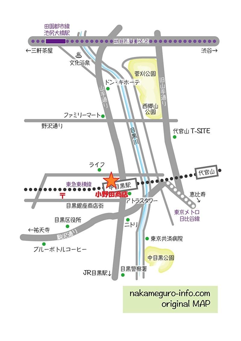 小野田商店 中目黒 行きかた 地図