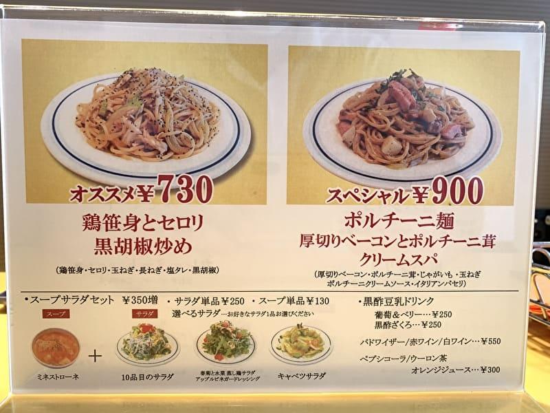 中目黒 関谷スパゲティ 今月のメニュー