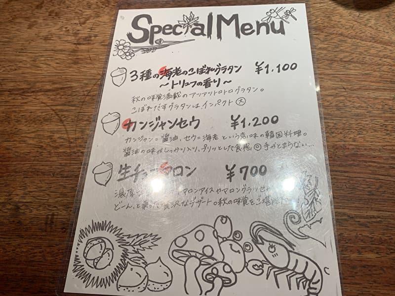 クラブハウス エニ 中目黒 スペシャルメニュー