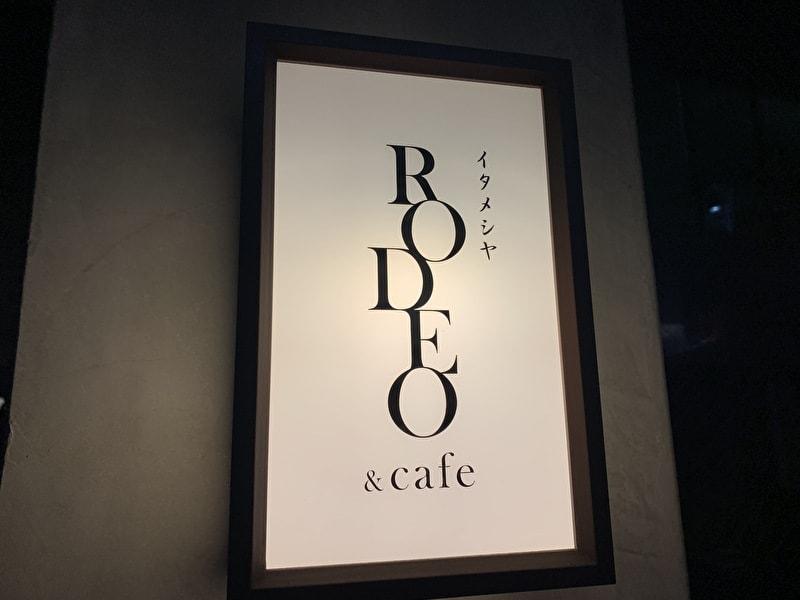 ロデオ 渋谷 看板