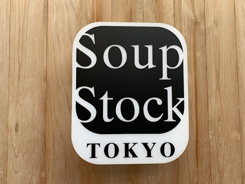 中目黒Soup Stock Tokyo(スープストックトーキョー)看板
