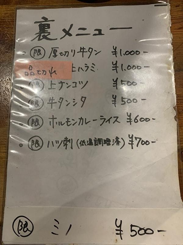 小野田商店 中目黒 裏メニュー