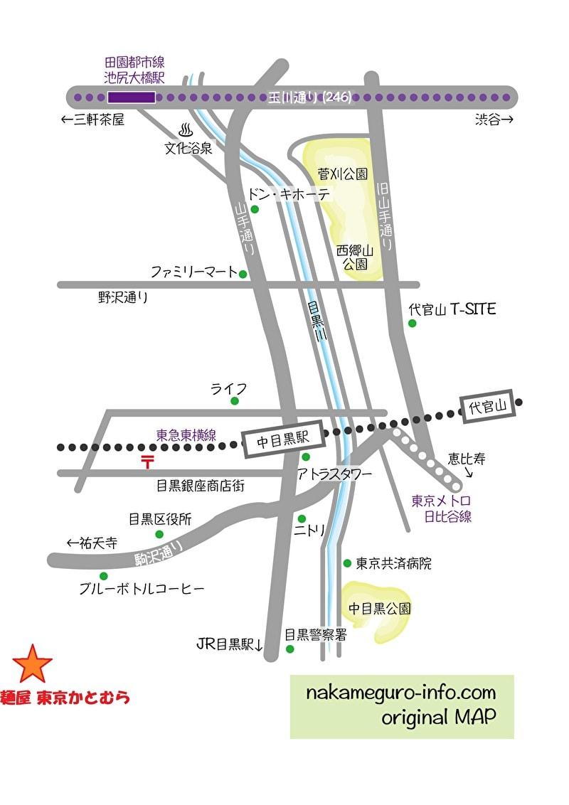 麺屋東京かとむら 中目黒 祐天寺 行きかた 地図