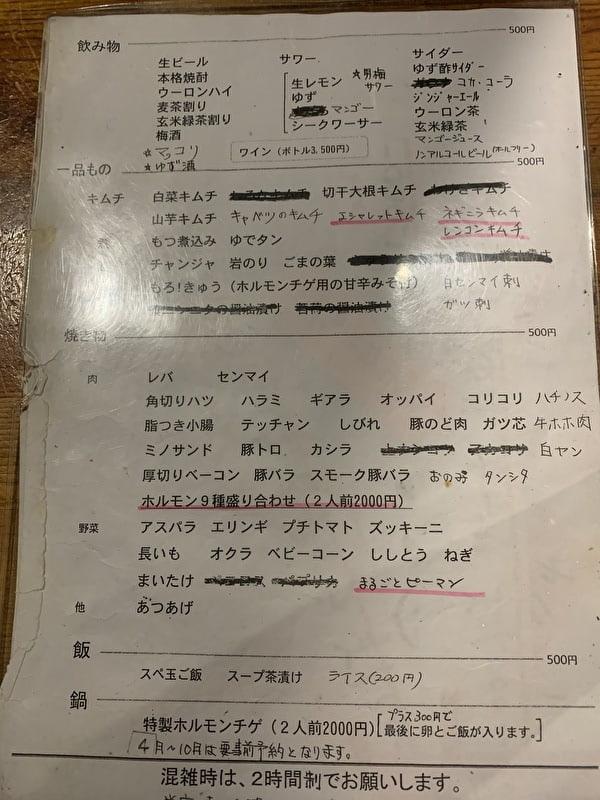 小野田商店 中目黒 メニュー
