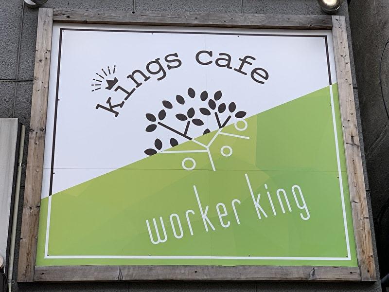 kingscafe キングスカフェ 中目黒 看板