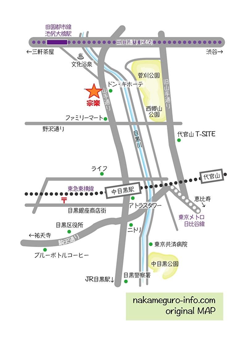 中目黒 宗楽 行き方 地図
