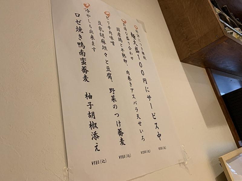 空庵 中目黒 蕎麦
