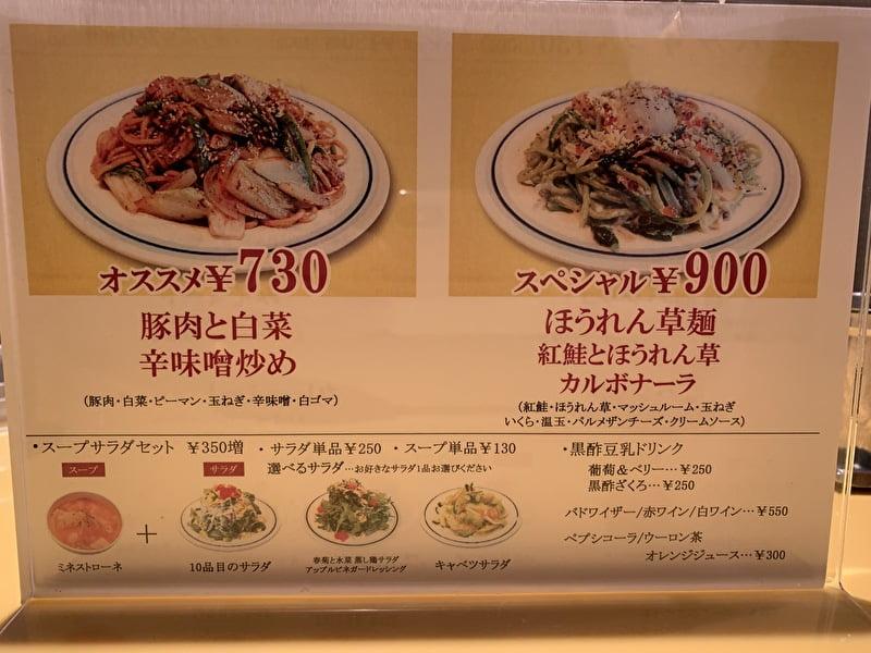 関谷スパゲティ 月替わりメニュー 紅鮭とほうれん草カルボナーラ