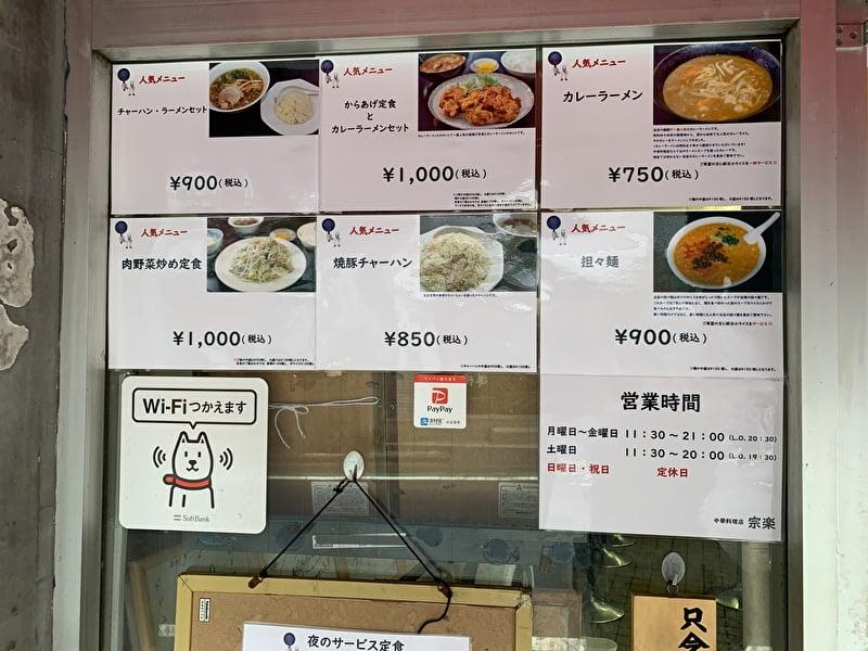 中目黒 宗楽 メニュー