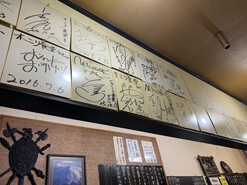 きこり食堂 祐天寺 芸能人のサイン