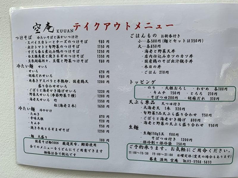 空庵 中目黒 蕎麦 テイクアウト
