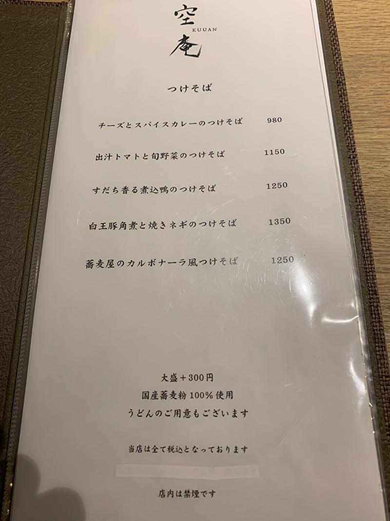 空庵 中目黒 蕎麦 メニュー