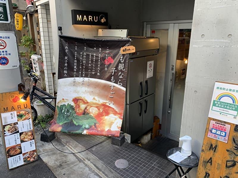 中目黒 MARU 外観(昼)